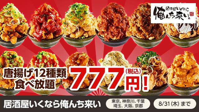 居酒屋いくなら俺んち来い 唐揚げ12種類食べ放題777円(税込)!