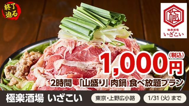 極楽酒場 いざこい 肉鍋食べ放題1,000円