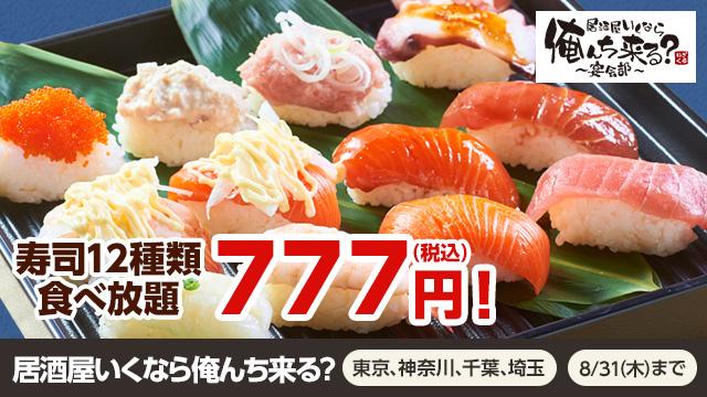 居酒屋いくなら俺んち来る? 寿司12種類食べ放題777円(税込)!
