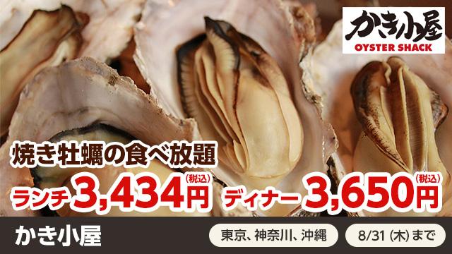 かき小屋 焼き牡蠣の食べ放題 ランチ3,434円(税込) ディナー3,650円(税込)