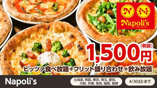 ポテトフライ&ピッツァ食べ放題+ソフトドリンク飲み放題1,944円(税込)