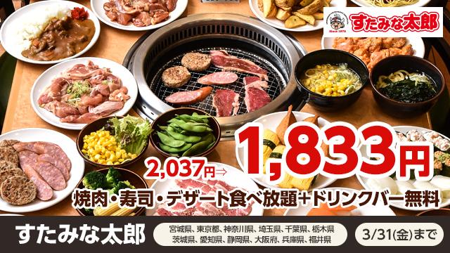 焼肉・寿司・デザート食べ放題+ドリンクバー無料 1,833円
