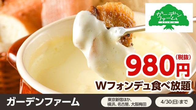 ガーデンファーム 980円(税抜)Wフォンデュ食べ放題