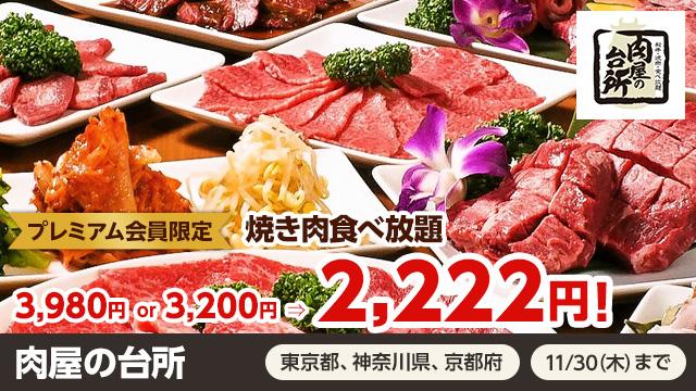 肉屋の台所 Yahoo!プレミアム会員限定 焼き肉食べ放題3,980円 or 3,200円→2,222円!