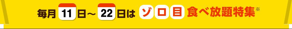 毎月11日~22日はゾロ目食べ放題キャンペーン