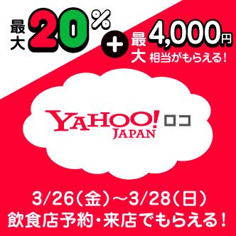 3/26(金)〜3/28(日)飲食店予約・来店でもらえる!