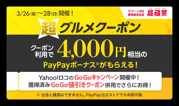 Yahoo!ロコ 超グルメクーポン