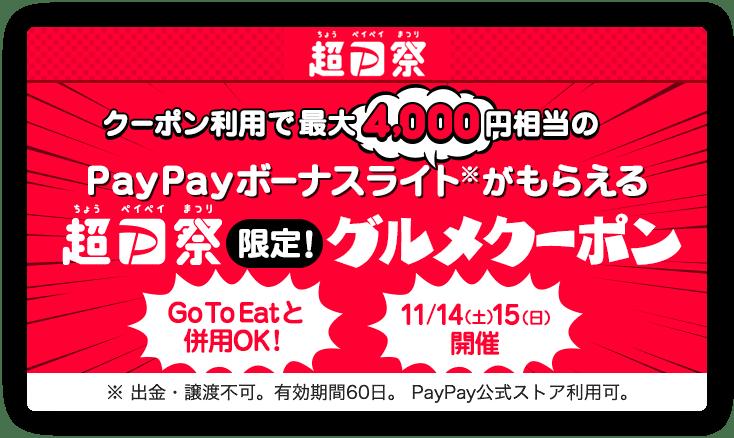 Yahoo!ロコ 超PayPay祭限定!グルメクーポン
