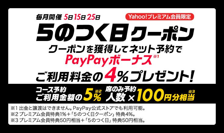 Yahoo!ロコ 5のつく日クーポン