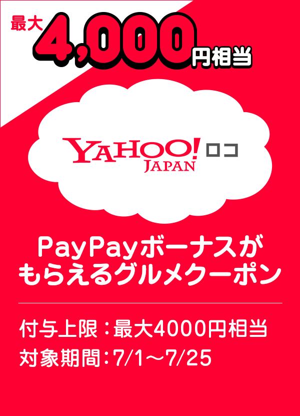 Yahoo!ロコ PayPayボーナスがもらえるグルメクーポン