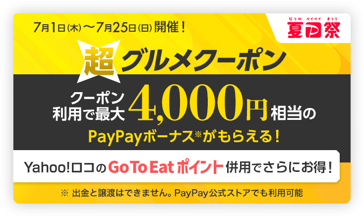 Yahoo!ロコ 夏のPayPay祭グルメクーポン