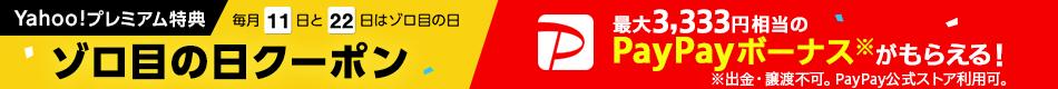 Yahoo!プレミアム特典 毎月11日、22日はゾロ目の日 最大3,333円相当のPayPayボーナスライト※がもらえる ※出金・譲渡不可。有効期間60日