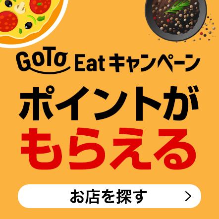 Go To Eatポイントもらえる