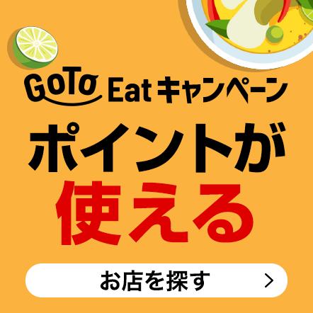 Go To Eatポイント使える