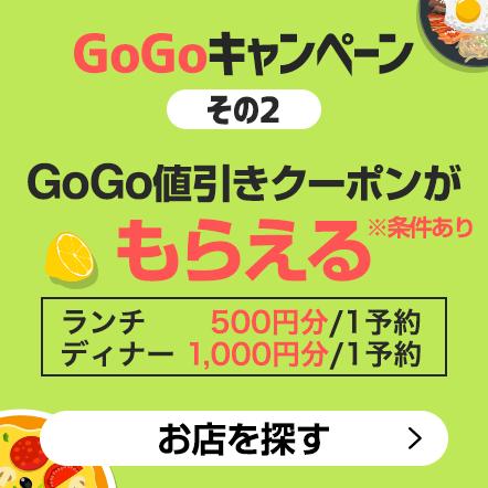 GoGo値引きクーポンがもらえる