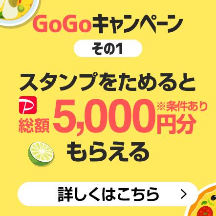 GoGoイートキャンペーン