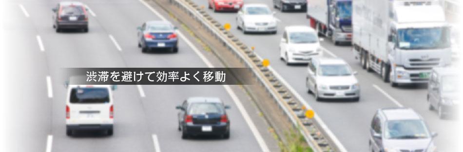 渋滞を避けて効率よく移動