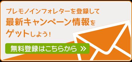 プレモノインフォレターを登録して最新キャンペーン情報をゲットしよう!無料登録はこちらから