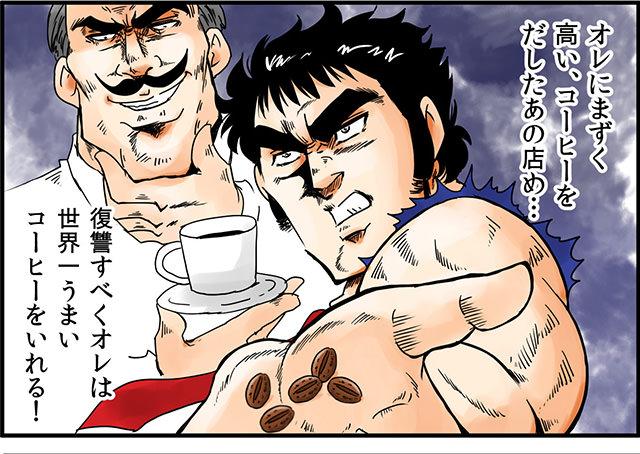 オレにまずく高い、コーヒーをだしたあの店め...復讐すべくオレは世界一うまいコーヒーをいれる!