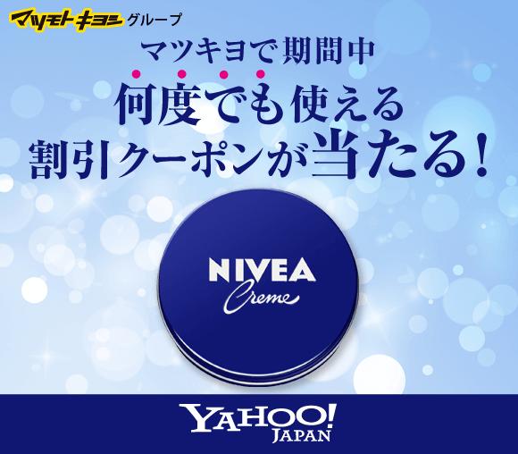 「花王 ニベアクリーム」キャンペーン