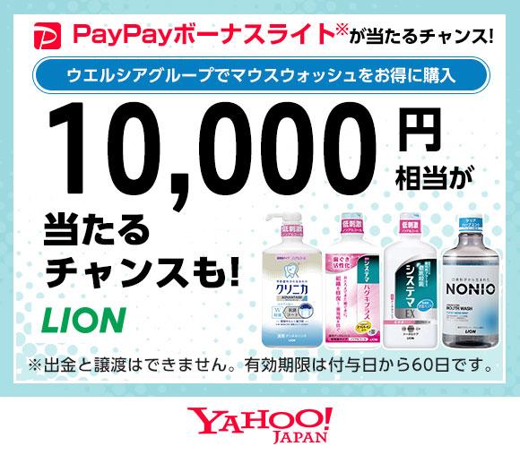 「LION マウスウォッシュ」キャンペーン