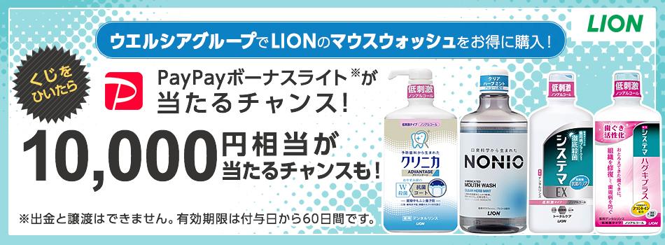 最大10,000円相当のPayPayボーナスライト※が当たる! LION製品がお得に買えるチャンス