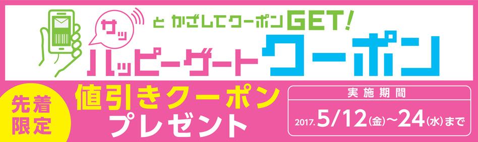 <イオン>春の冷凍食品10品値引きクーポンプレゼントキャンペーン