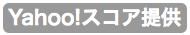 Yahoo!スコア提供
