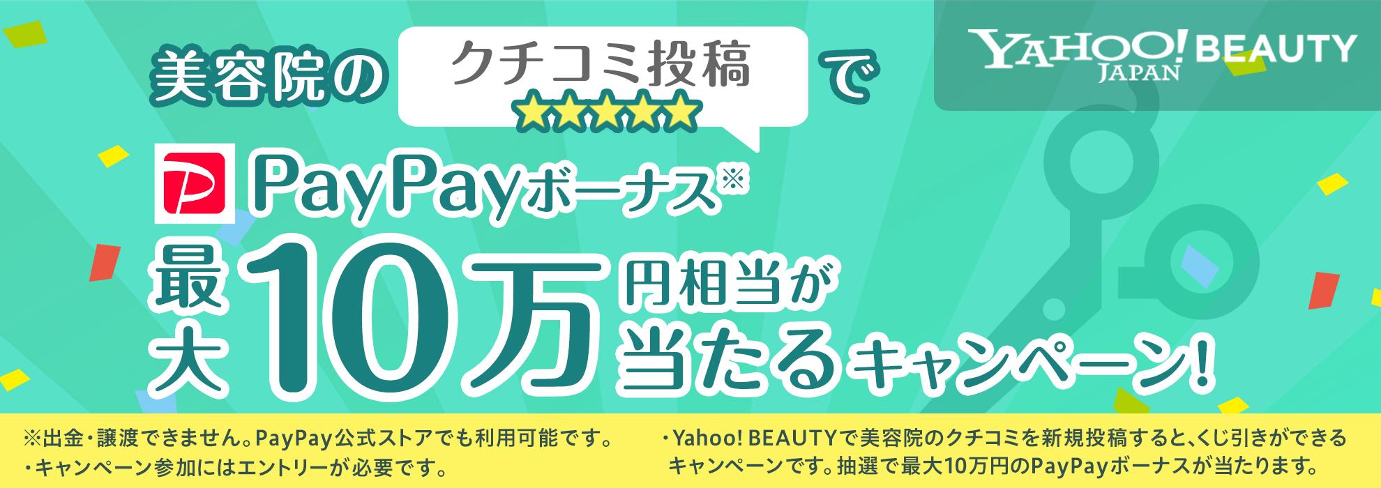 最大10万円相当のPayPayボーナスが当たる!