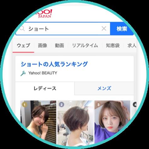Yahoo!検索に表示のイメージ