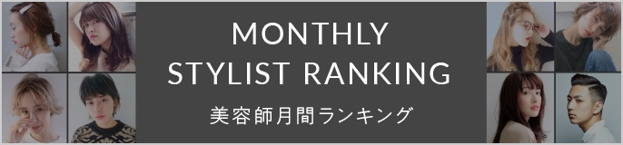 東京都内の月間美容師ランキング
