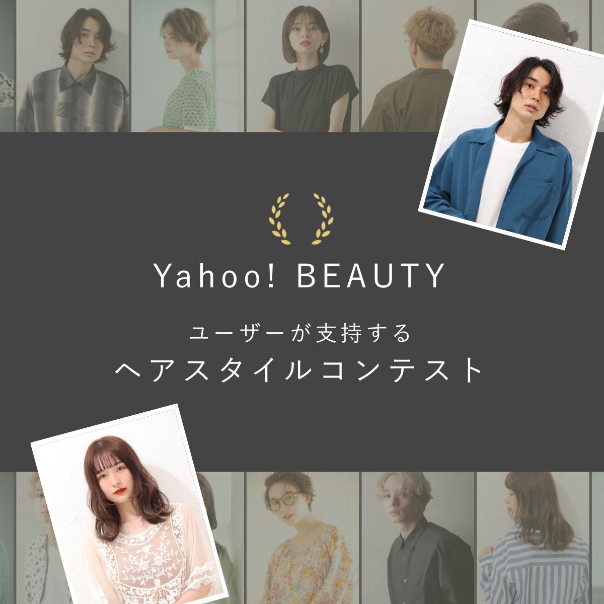 Yahoo! BEAUTYユーザーが支持するヘアスタイル投稿キャンペーン結果発表