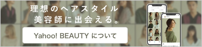 Yahoo! BEAUTYについて