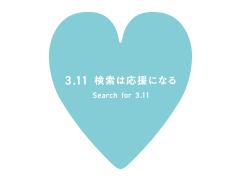 3月11日に「3.11」を検索すると、おひとりにつき10円が復興支援のために寄付されます。