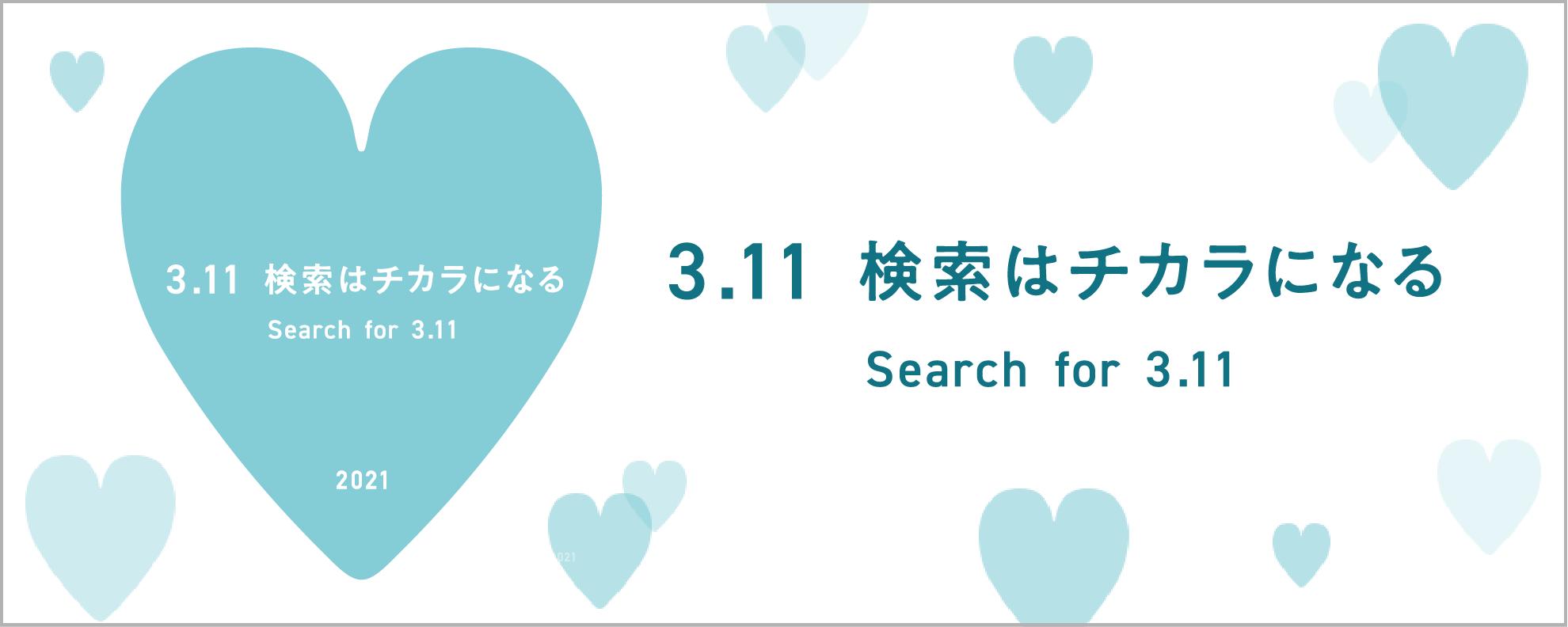 東日本大震災からまもなく10年。3月11日にヤフーで「3.11」を検索すると、おひとりにつき10円が東北支援や未来のために寄付されます。
