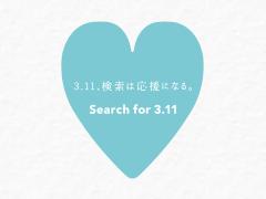 「3.11、検索は応援になる」プロジェクトへのご参加、ありがとうございました