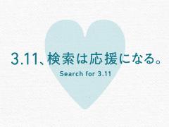 本日、ヤフーで「3.11」と検索すると、おひとりにつき10円が寄付されます。