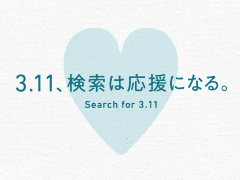 「Search for 3.11」プロジェクトへのご参加、ありがとうございました。
