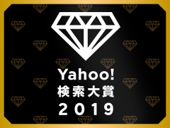 Yahoo!検索大賞2019 受賞結果発表! 国民が選んだ今年の顔は?