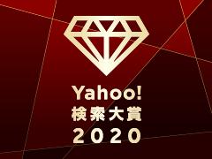 Yahoo!検索大賞2020受賞結果発表! 国民が選んだ今年の顔は?