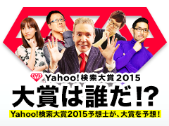 「『Yahoo!検索大賞2015』大賞は誰だ!? キャンペーン」スタート!
