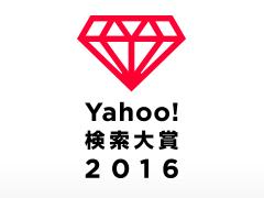 Yahoo!検索大賞2016 受賞結果発表! 大賞に輝いたのは?