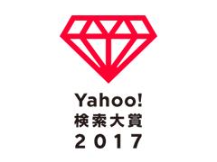 Yahoo!検索大賞2017 受賞結果発表! 今年の大賞に輝いたのは?