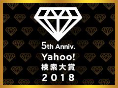 Yahoo!検索大賞2018 受賞結果発表! 今年の大賞に輝いたのは?