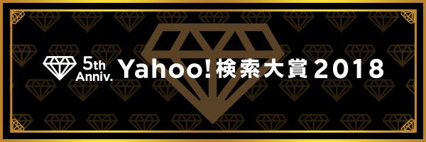 Yahoo!検索大賞2018
