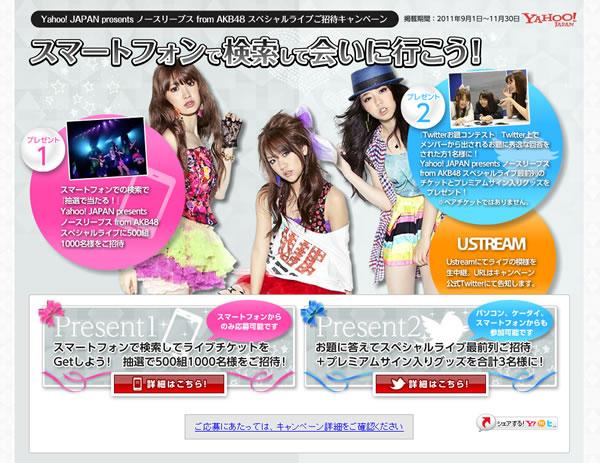 Yahoo! JAPAN presents ノースリーブス from AKB48 スペシャルライブご招待キャンペーン