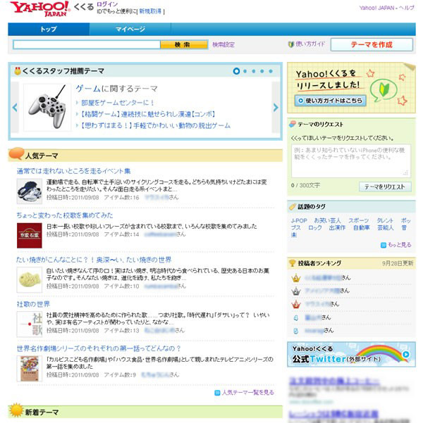 Yahoo!くくるトップページ