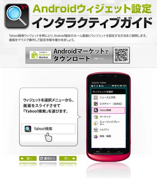 Androidウィジェット設定 インタラクティブガイド