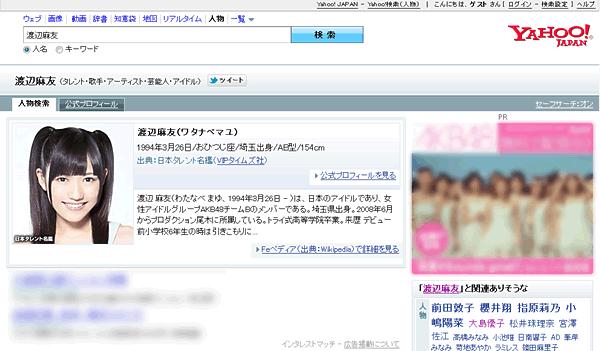 渡辺麻友 - プロフィール - Yahoo!検索(人物)