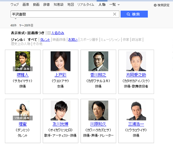 「半沢直樹」の検索結果 - Yahoo!検索(人物)